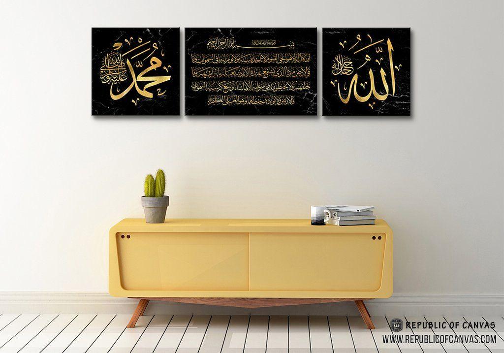 Ayatul Kursi The Throne Verse Black Marble With Gold Ayatul Kursi Black Marble Wooden Panel Design