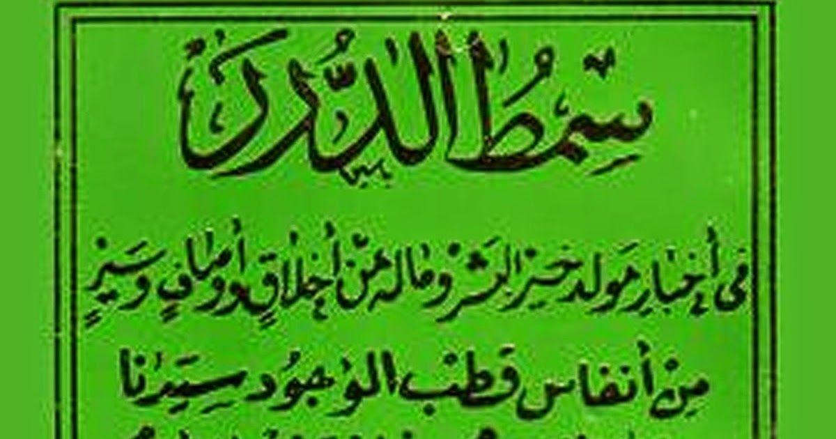 Pin Di Majlis Al Shaleh