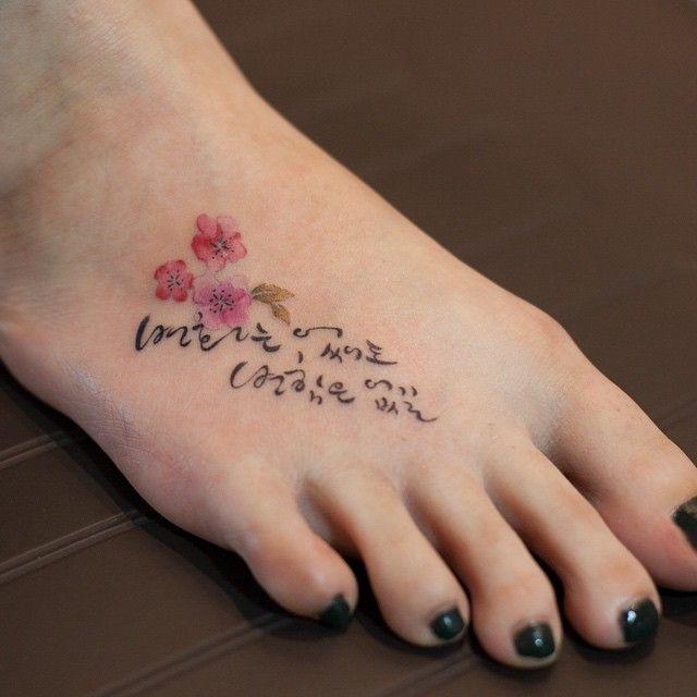 한글레터링과 벚꽃 :) #타투이스트리버  #한글 #캘리그라피 #벚꽃 #수채화 #타투 #calligraphy #cherryblossom #watercolor #tattoo #그라피투 #graffittoo