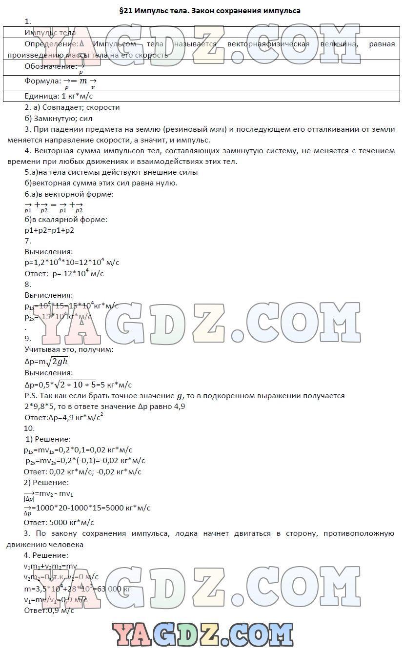 Физика 10 класс гдз саенко