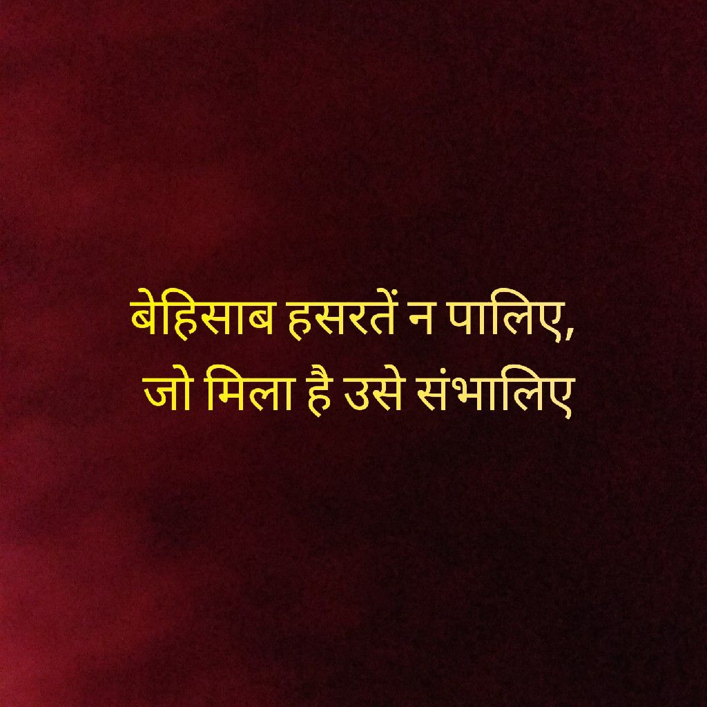 hindi quote  Deep thought quotes, Zindagi quotes, Hindi quotes