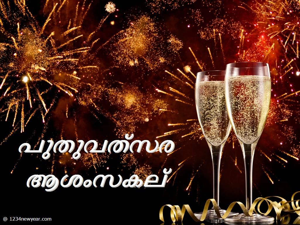 malayalam new year greeting card puthuvatsara ashamsakal