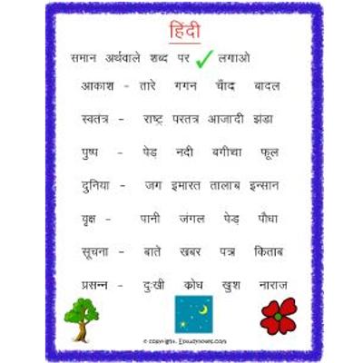 Hindi Synonyms Saman Arthvale Shabd, hindi grammar