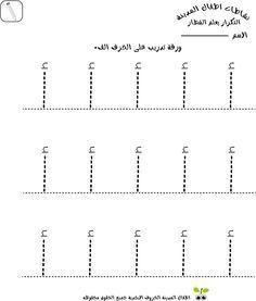 medinakids arabic letter alif trace worksheet for kids   arabic ...