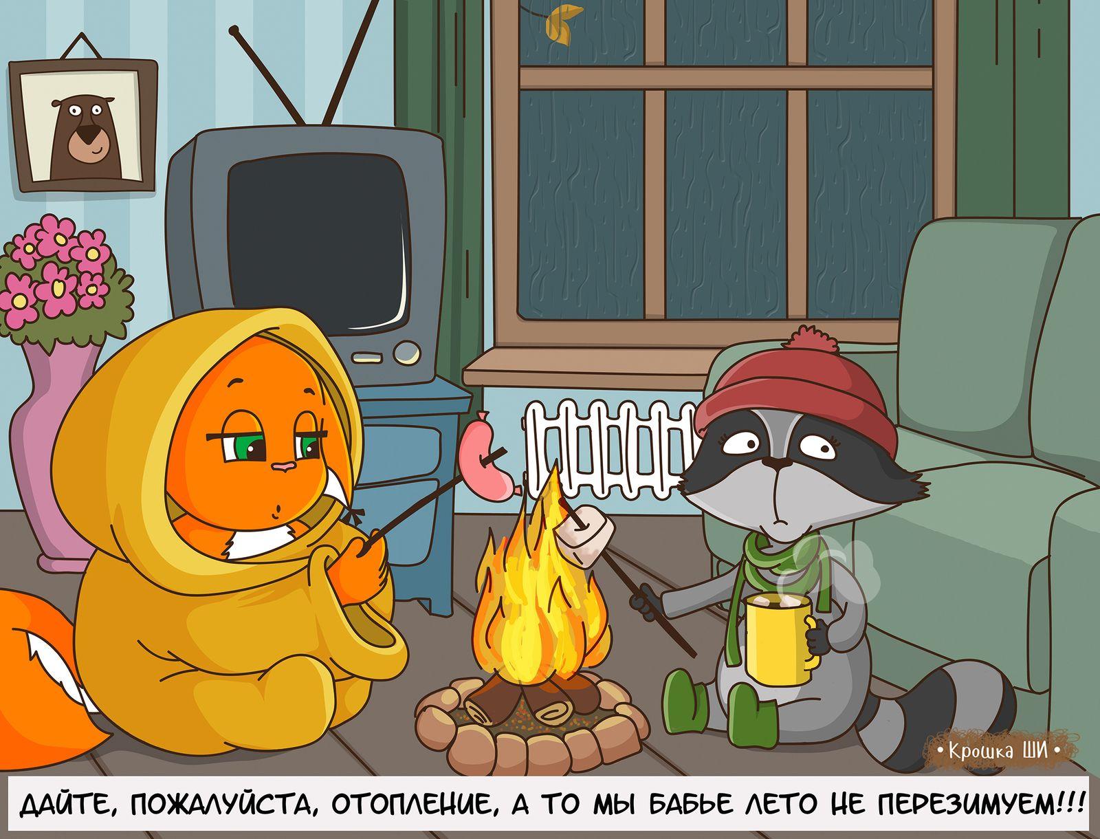 Картинки отопление приколы