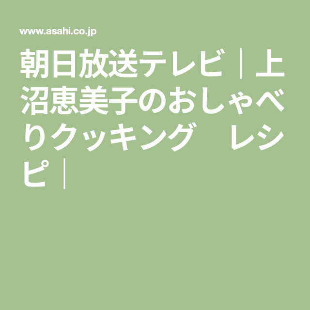 上沼 恵美子 の おしゃべり クッキング