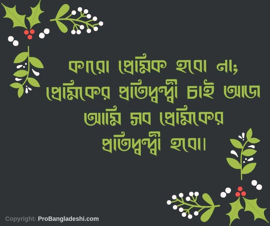 Pin on Bangla Premer Kobita