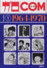 Garo / COM - overview of two of Japan's most innovative/experimental manga magazines 「ガロ」「COM」漫画名作選 〈1(1964-1970)〉
