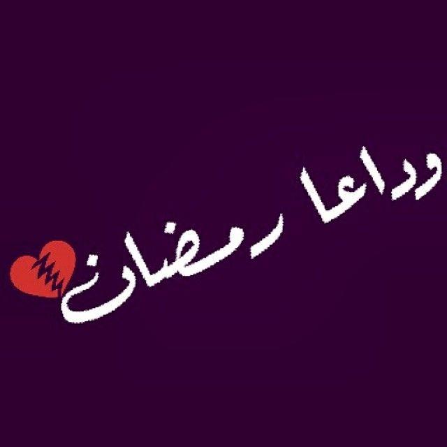 Craze Boy On Instagram اخر سحور ويتبعه اخر فطور اخـر لقاء واخر السطور رمضان يامن ملت القلوب سرور اوعـدنا بعوده Ramadan Profile Picture My Love