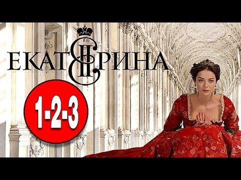 Екатерина онлайн 10 серия 2014