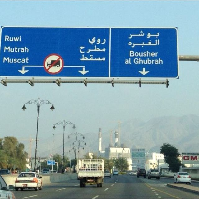 Road sign in Oman
