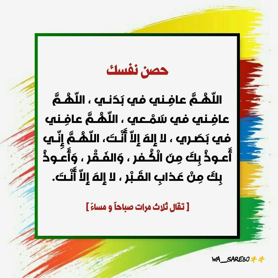 اللهم عافني في بدني اللهم عافني في سمعي حصن المسلم أذكار الصباح و المساء Instagram Photo And Video Photo