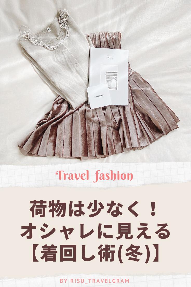 冬の一泊旅行 荷物は少なく オシャレに見える着回し術 旅行ファッション 旅行 服装 冬 ファッション
