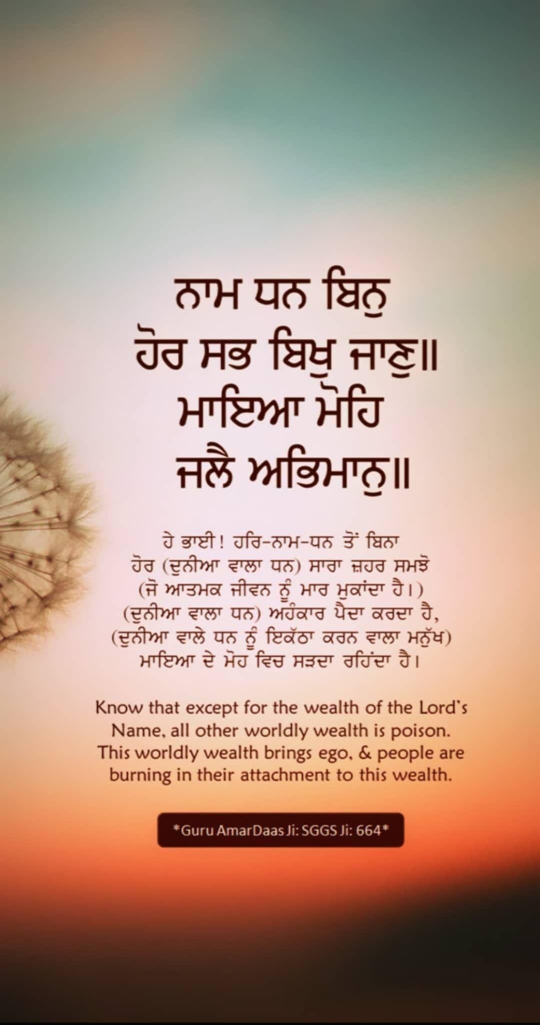 🙏💝 ਵਾਹਿਗੁਰੂ 💝🙏 in 2020 Guru quotes, Punjabi love quotes