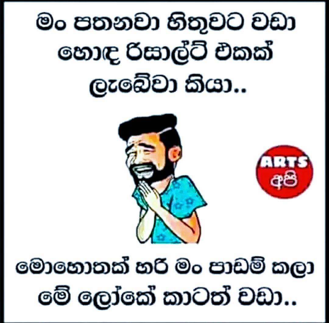 Pin By Sayurigamage On Lankan Memes School Quotes Funny Exam Quotes Funny School Jokes