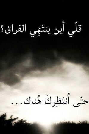 صور حزينة عن الفراق و الانتظار Arabic Quotes Lovely Quote Thoughts Quotes
