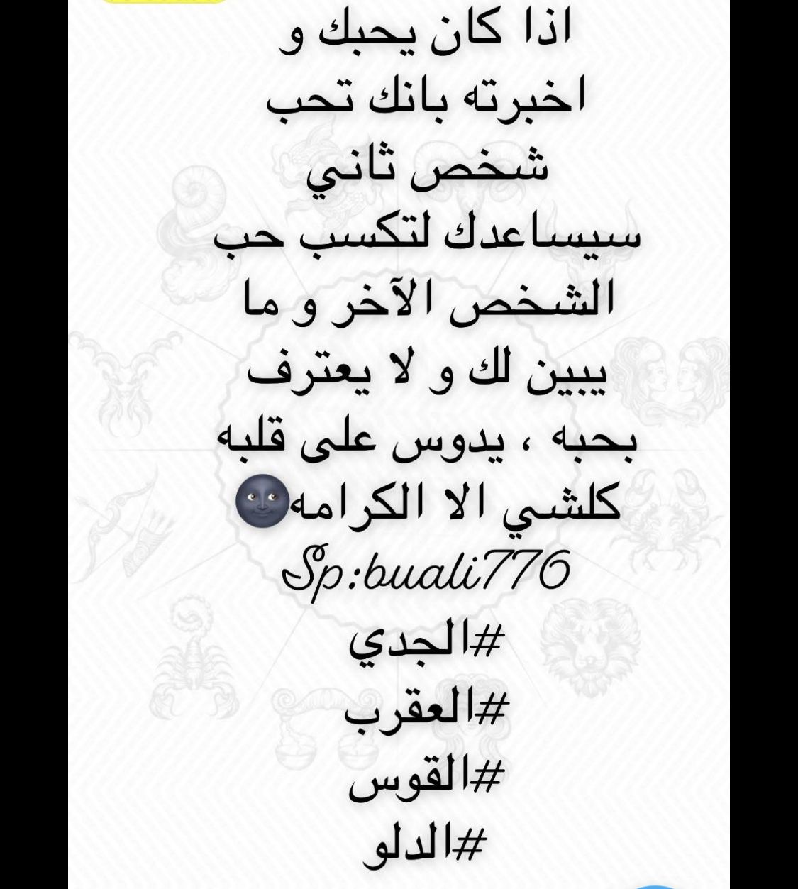 Pin By M R M On انثى الدلو Words Quotes Phrase