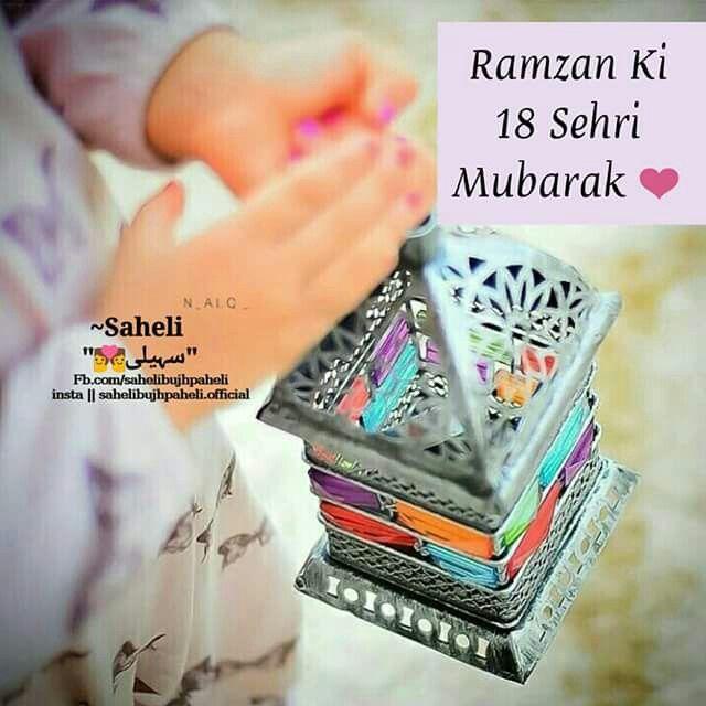 رمضان المبارک Ramadan Quotes Ramadan Ramadan Kareem