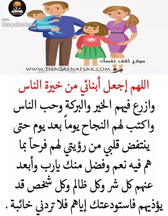 دعاء الابناء Islamic Love Quotes Islamic Phrases Islam Facts