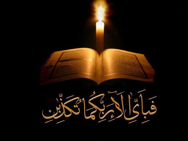 Al Rehman Quran Wallpaper Islamic Wallpaper Quran Quran hd wallpaper download free
