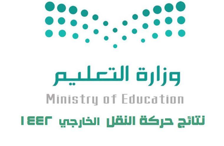 نتائج حركة النقل الخارجي 1442 الاستعلام عن نتائج النقل الخارجي معلمين ومعلمات In 2021 Ministry Of Education Tech Company Logos Education