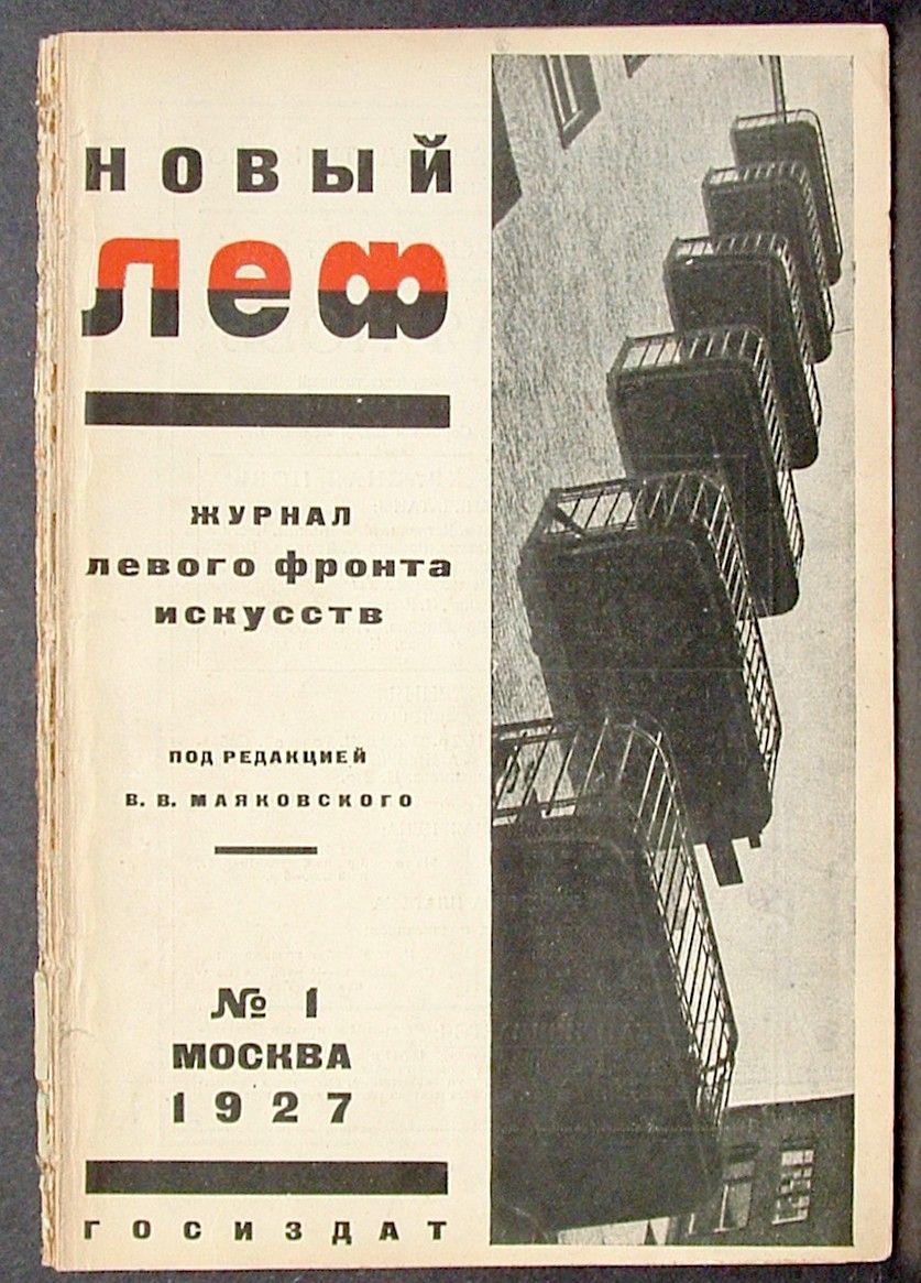 "Rodchenko, et al.) Mayakovsky, Vladimir (Editor-in-chief) NOVY LEF (""New FEF""). Magazine of the Left Front of Arts. No. 1 Moscow: GIZ, 1927"