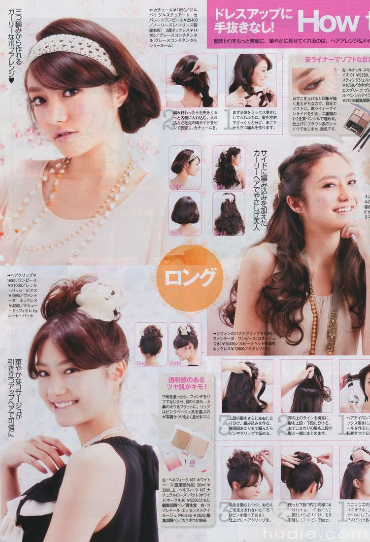 hair styling from japanese magazine | hair & hairstylesღ