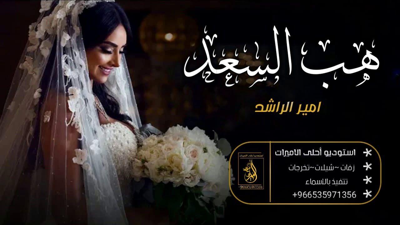زفات 2020 امير الراشد هب السعد باسم انوار حصري تنفيذ باالاسماء Movie Posters Poster Movies