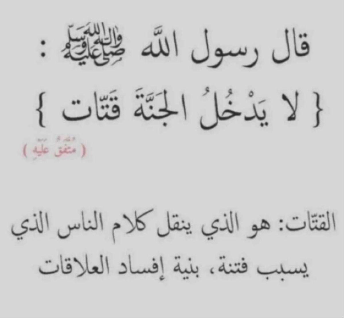 Pin By Re0o0ry ه م س ات ع اب ر ة On اسلاميات Islamic In 2021 Calligraphy Arabic Arabic Calligraphy
