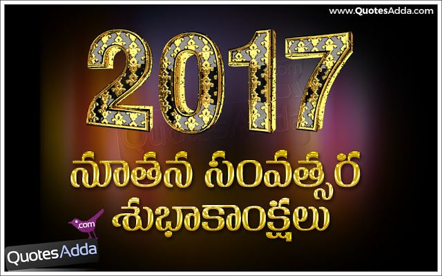 here is top 5 telugu language happy new year wishes with 2017 3d wallpapers happy