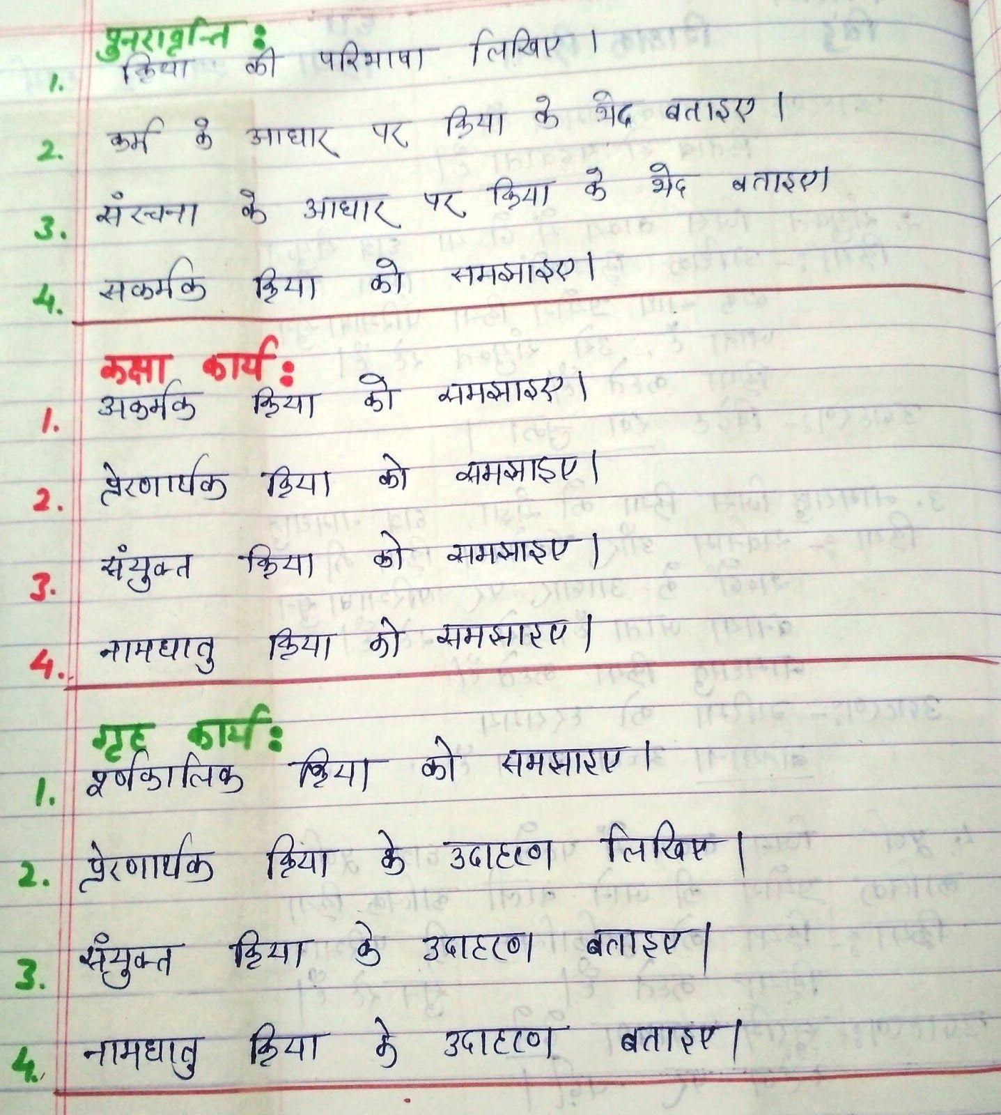 Lesson Plan Of Hindi Topic Viram Chinh In