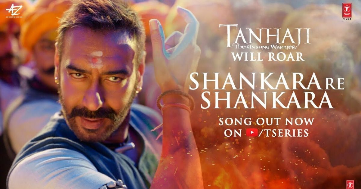 Ajay Devgn And Saif Ali Khan Starrer Tanhaji Song Shankara Re Shankara Out Ajay Devgn Saif Ali Khan Tanhaji The Unsun New Hindi Songs Songs Hindi Movie Song