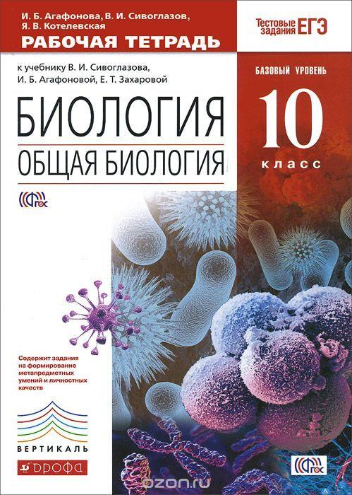 Гдз биология 10кл