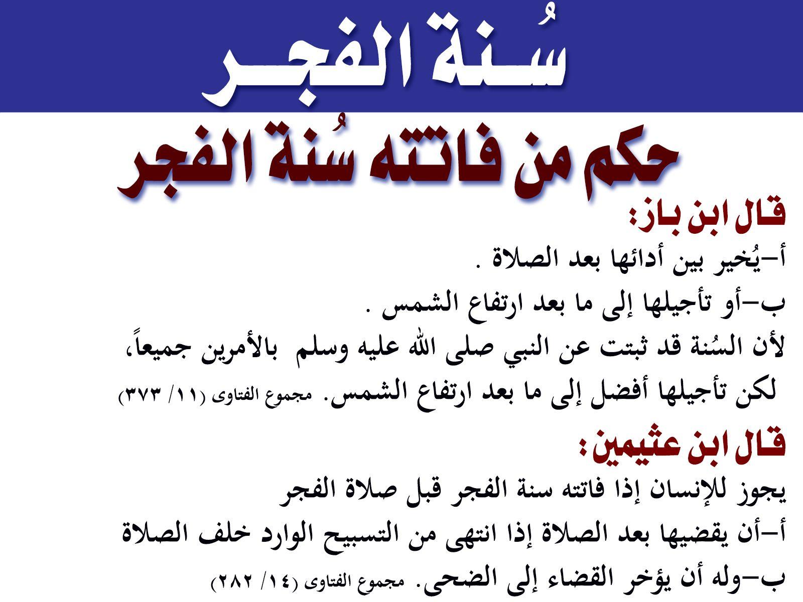 سنة الفجر وحكم من فاتته Arabic Calligraphy Calligraphy