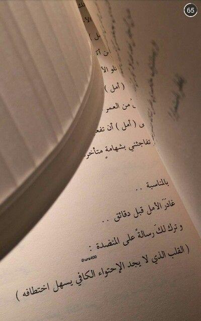 على متن حقيبه ندى ناصر Words Quotes Quotes For Book Lovers Arabic Quotes
