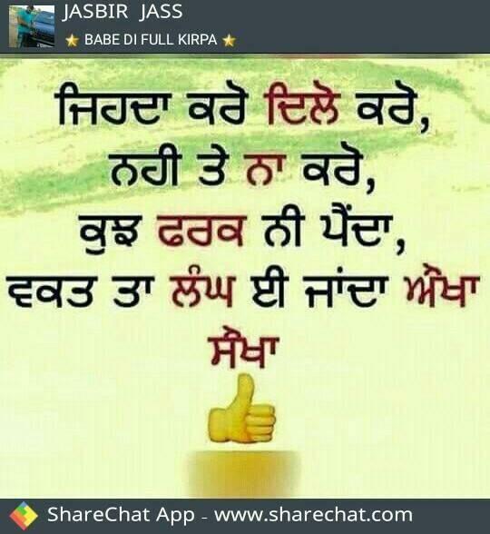 Pin By Guri Singh On Sad Emotional Quotes Punjabi Quotes