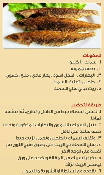 سمك مقلي Lebanese Recipes Health Facts Food Arabic Food