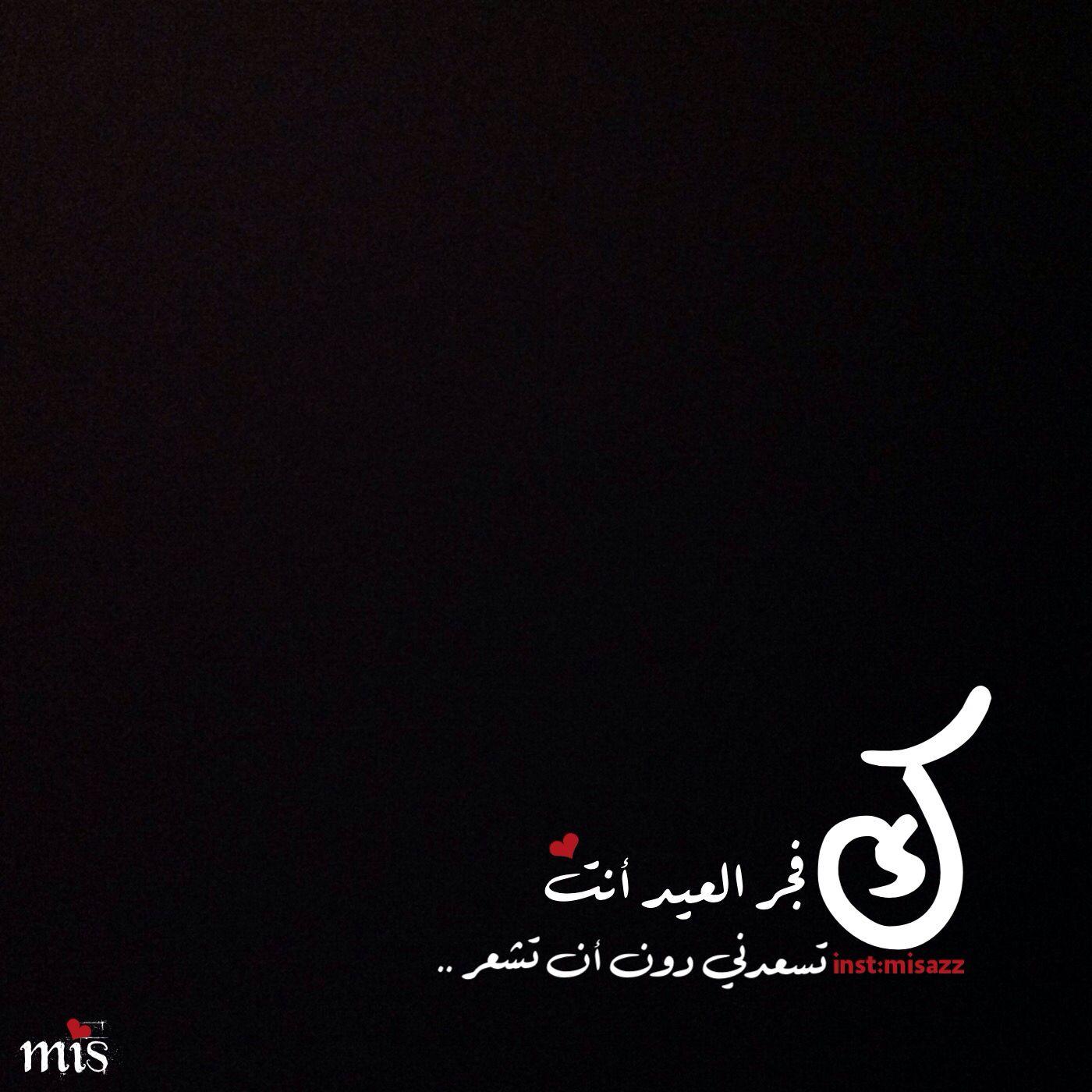 ك فجر العيد انت حب Words Quotes Quotations Words