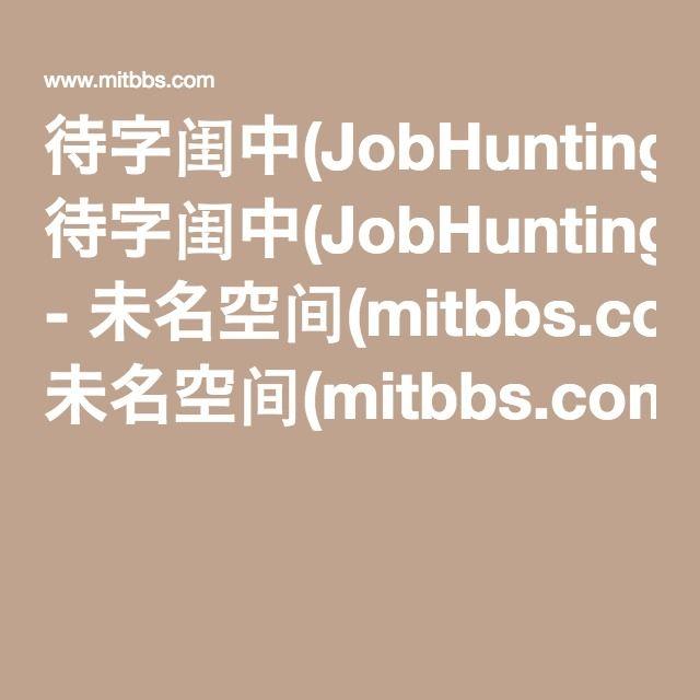 待字闺中(JobHunting)版同主题模式 - 未名空间(mitbbs.com)