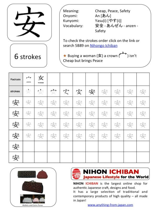 Kanji Worksheet - an entire website that teaches Kanji exercises ...