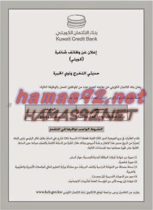 وظائف خالية مصرية وعربية وظائف خالية من جريدة القبس الاحد 26 10 2014 Movie Posters Movies Poster