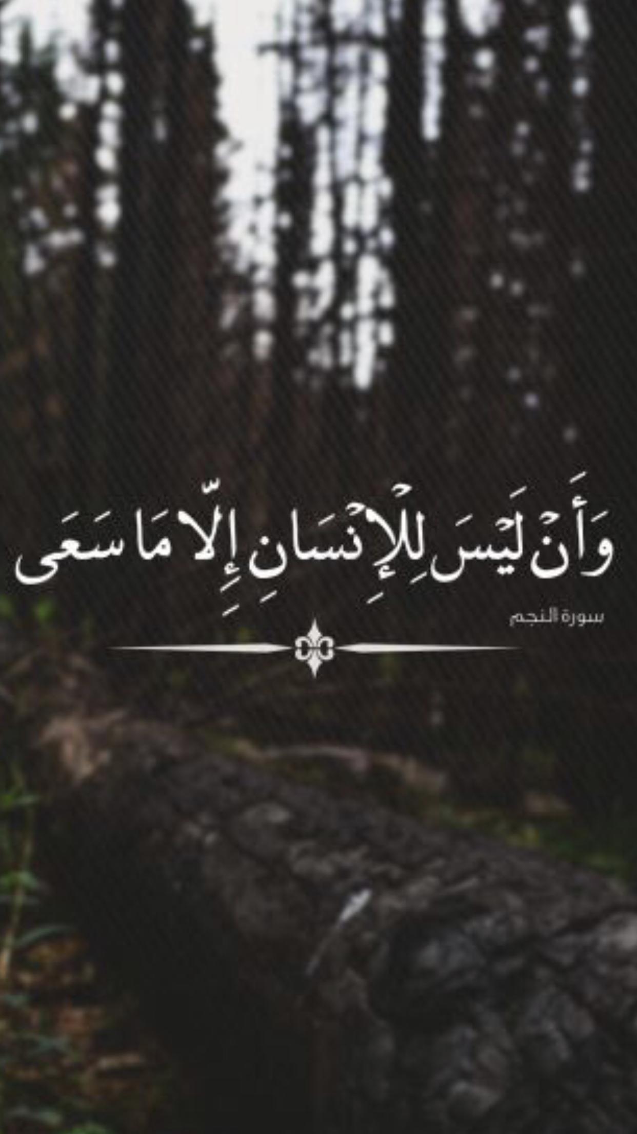 Pin By Kawther Almuallem On ايجابي متفائل تفائل تفاؤل ايجابية ايجابيات فرح سرور متعه وناسه تطوير ذات نجاح حب احبك كلمات امل Quran Quotes Beautiful Quran Quotes Quran Quotes Verses
