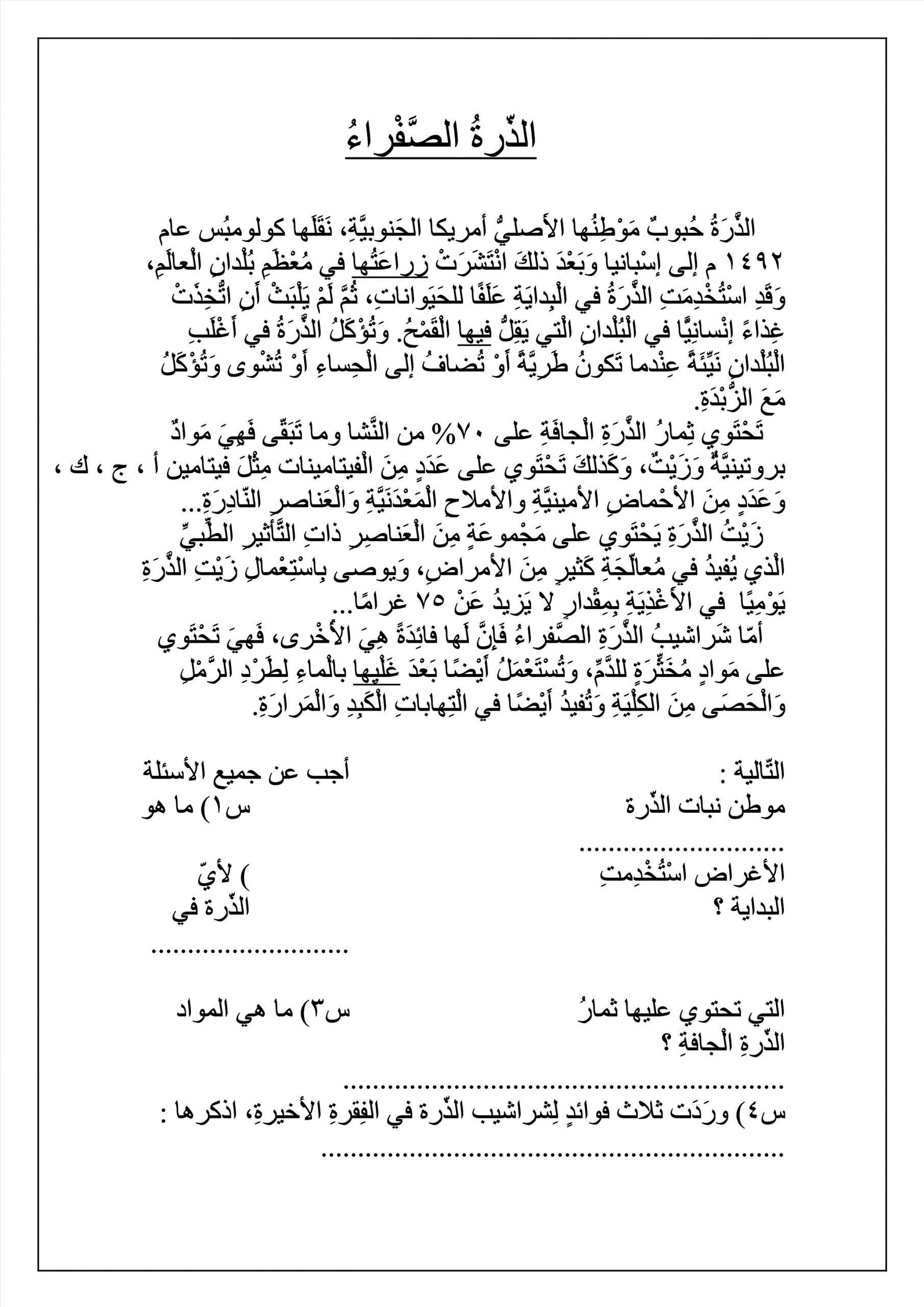 اوراق عمل نصوص خارجية متنوعة للصف التاسع مادة اللغة العربية Math Lie Math Equations