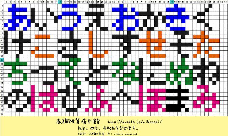 新作フォント ひらがな クロスステッチ 図案 ドット 文字 ミサンガ 文字 図案