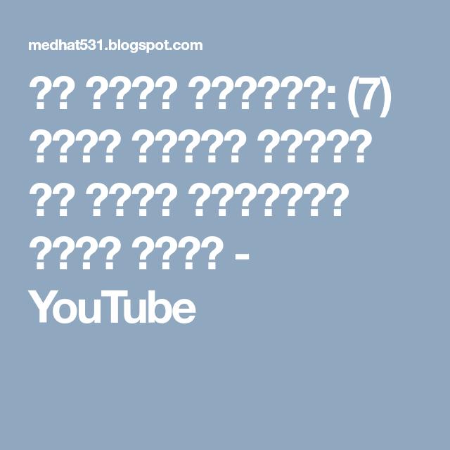 حب الله ورسوله 7 كلمة فضيلة الشيخ في وفاة الدكتور محمد مرسي Youtube You Youtube Math Youtube