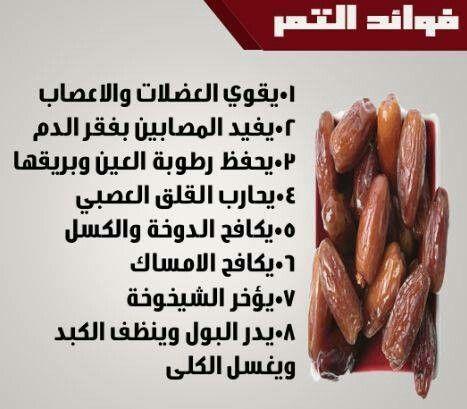 الطب النبوي و التداوي بالاعشاب فوائد التمر Food Eat Arabic Food