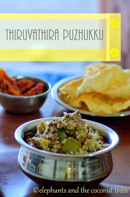 Thiruvathira puzhukku kerala recipe kerala root vegetables and thiruvathira puzhukku kerala recipe indian food recipesfun recipesvegetarian forumfinder Choice Image
