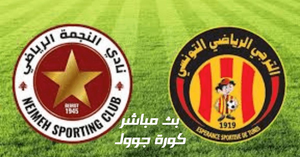 مشاهدة مباراة الترجي التونسي والنجمة بث مباشر With Images Blog