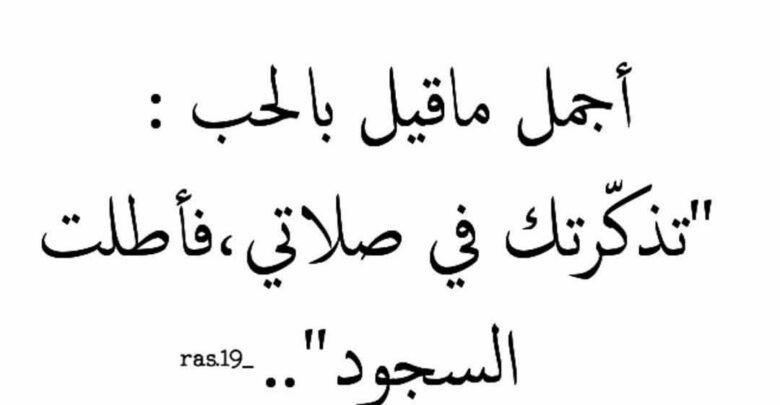 مسجات حب وغزل 20 رسالة انتقي منها ما يعجبك Love Words Arabic Calligraphy Words