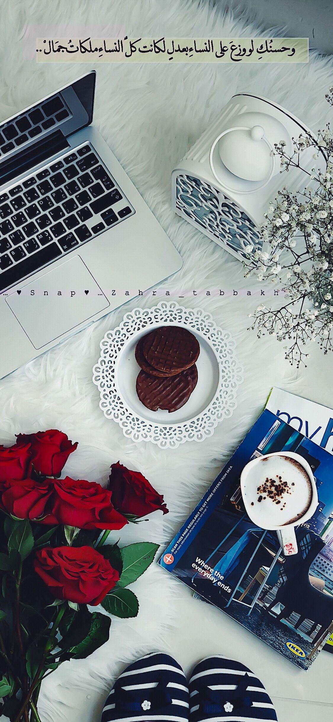اقتباسات خواطر كلام جميل كلماتي قهوتي قهوة الصباح قهوة المساء قهوة وكتاب هدوء Red Roses Table Decorations Decor